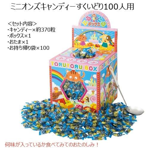 ミニオンズキャンディーすくいどり100人用【イベントグッズ】