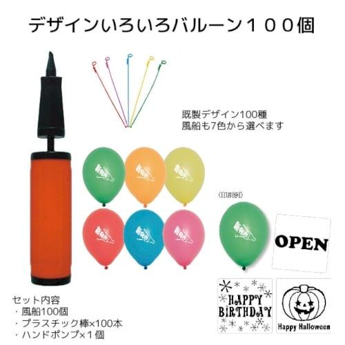 既製デザイン100種 いろいろバルーン100個 風船も7色から選べます。【イベントグッズ】