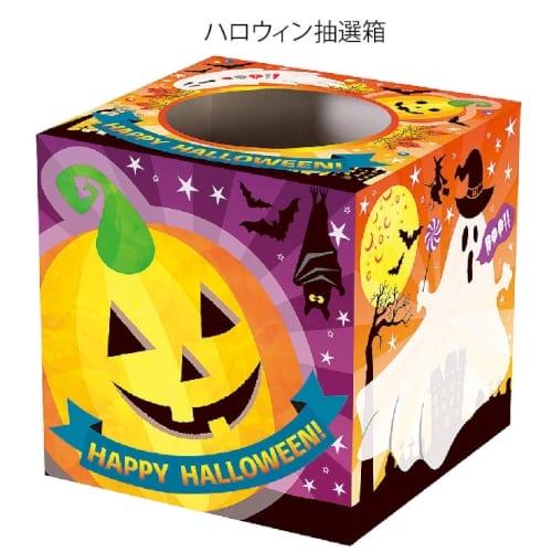 ハロウィン抽選箱◆