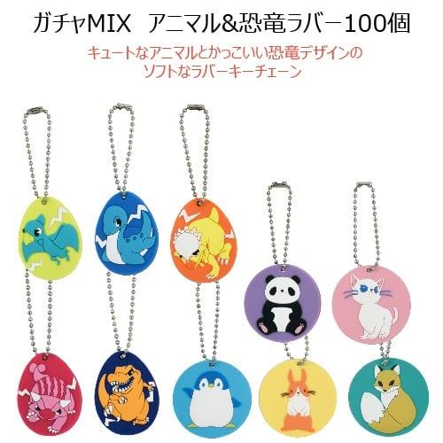 ガチャMIX アニマル&恐竜ラバー100個【イベントグッズ】