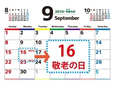 9月16日は敬老の日