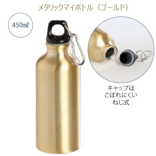 メタリックマイボトル(ゴールド)