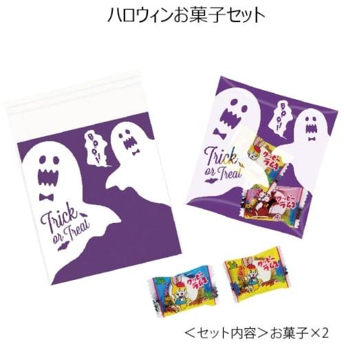 ハロウィンお菓子セット OP06