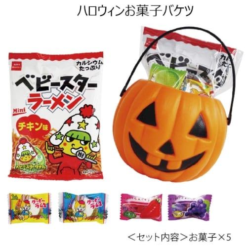 ハロウィンお菓子バケツ OB33