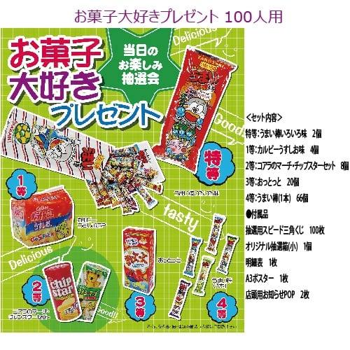 お菓子大好きプレゼント 100人用