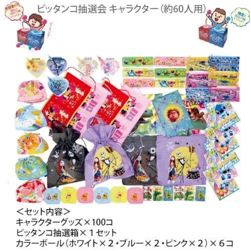 ピッタンコ抽選会 キャラクター(約60人用)
