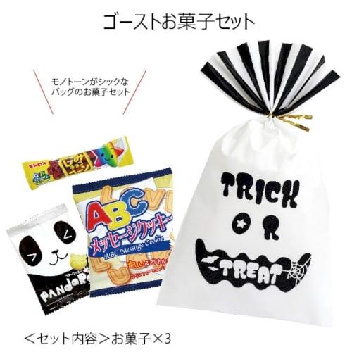 ゴーストお菓子セット OP27