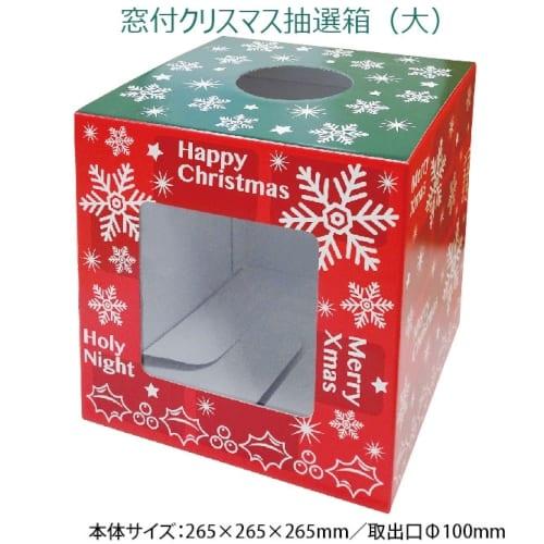 窓付クリスマス抽選箱(大)