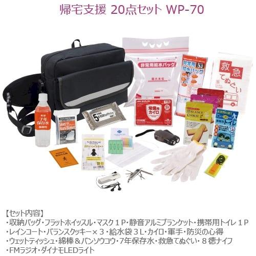 帰宅支援 20点セット WP-70