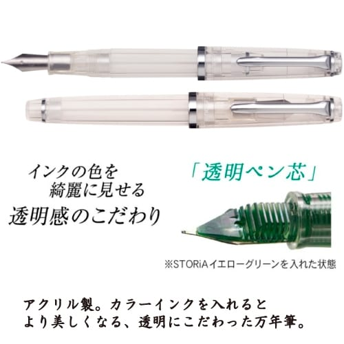 SAILOR レクル 透明感 【万年筆】