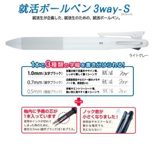 SAILOR 就活ボールペン3way-S ライトグレー 【3字幅ボールペン】【期間限定1色印刷代無料キャンペーン中】