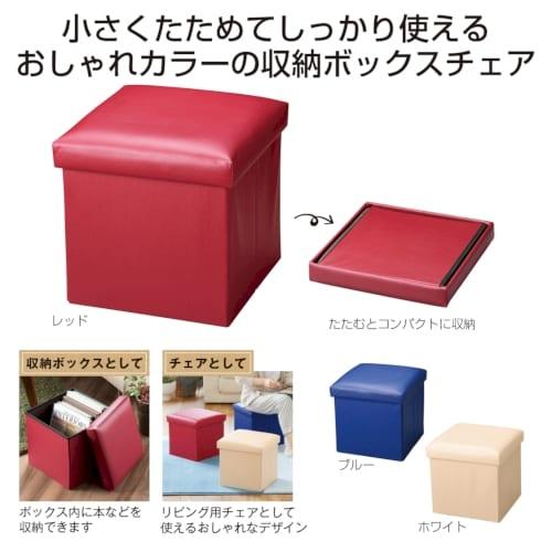 収納ボックスチェア