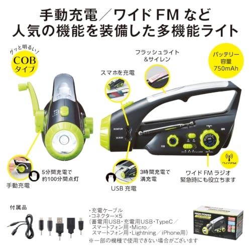 ハイパワー充電 COBライト&ラジオ(スマホ対応)
