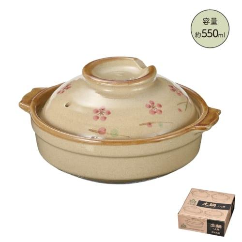枝梅 一人用土鍋【容量:約550ml】