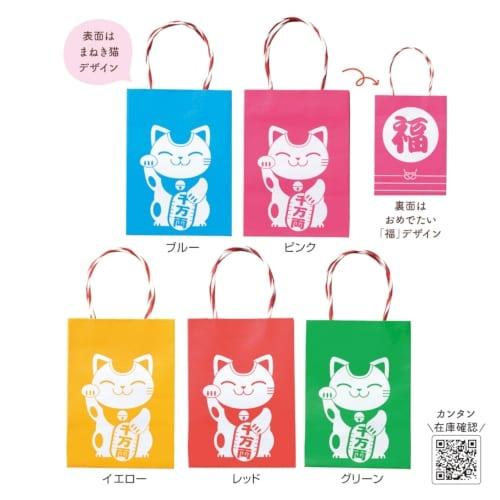 プチ袋(福 まねき猫)【2020干支 子】