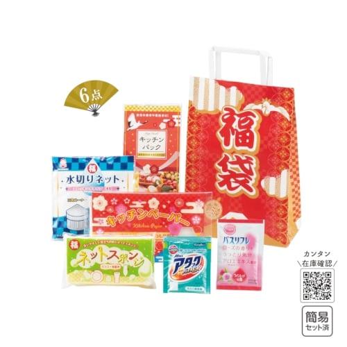 福袋 便利な日用品6点セット 2020【2020干支 子】