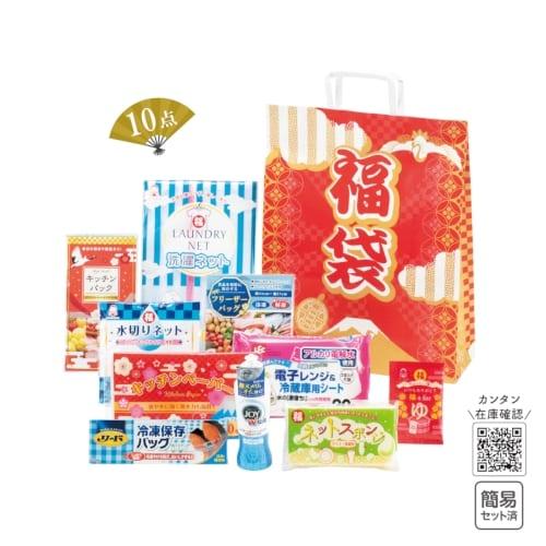 福袋 末広がり日用品10点セット 2020【2020干支 子】