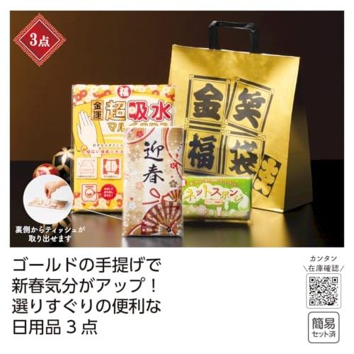 金笑福袋 日用品3点セット 2020【2020干支 子】