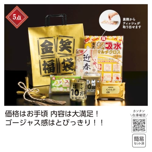 金笑福袋 日用品5点セット 2020【2020干支 子】