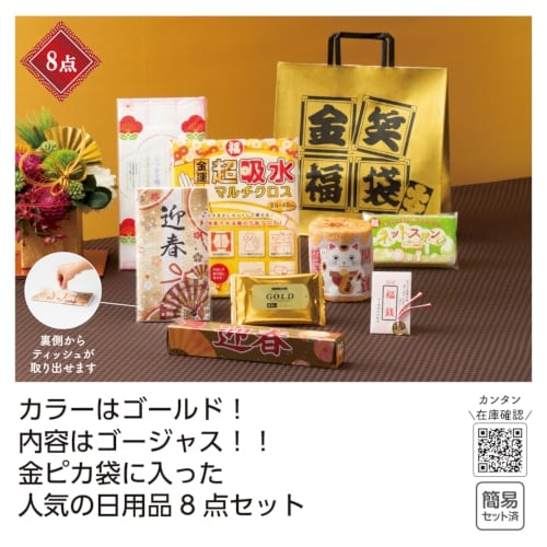 金笑福袋 日用品8点セット 2020【2020干支 子】