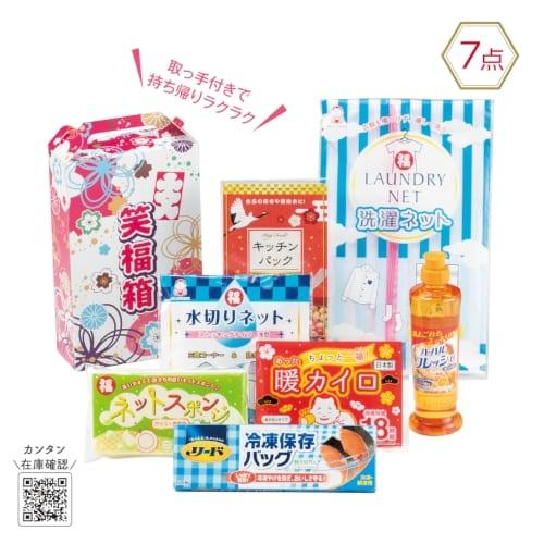 笑福箱 日用品7点セット 2020【2020干支 子】