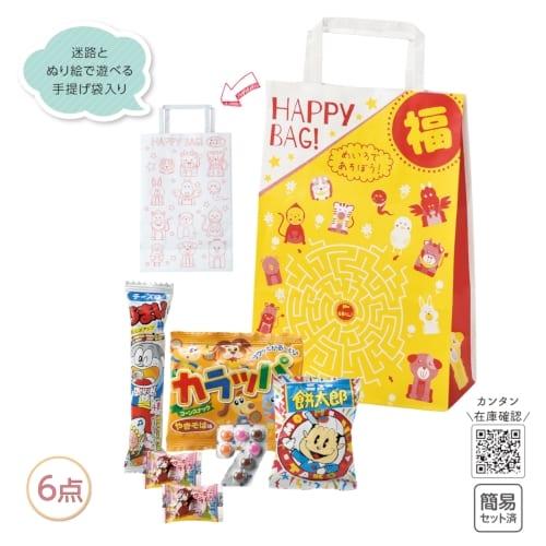 お菓子福袋 うれしい6点セット 2020【2020干支 子】