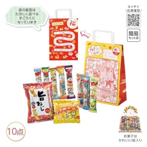 お菓子福袋 うまいぼうズ10点セット 2020【2020干支 子】