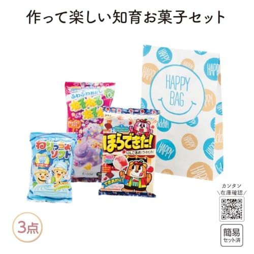 遊んで学ぼう お菓子福袋3点セット【2020干支 子】