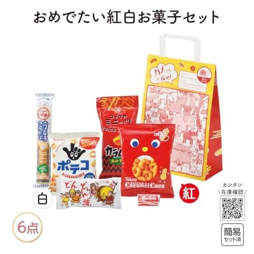 人気のお菓子 紅白6点セット【2020干支 子】