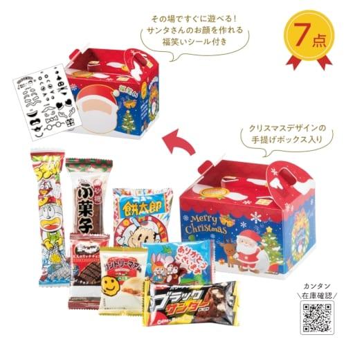 サンタ福笑い お菓子BOX7点セット 2020【2020干支 子】