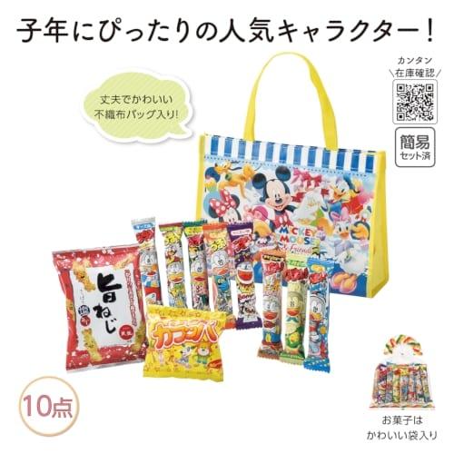 キャラクター福袋 うまいぼうズ10点セット 2020【2020干支 子】