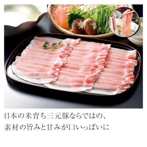 三元豚 ロースしゃぶしゃぶ400g【ブランド肉 雅コース2020】