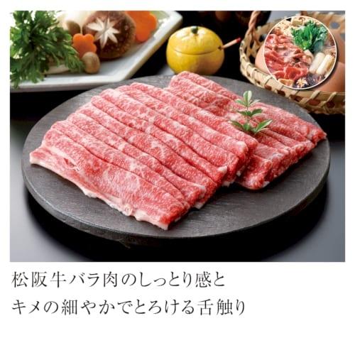 松阪牛 すき焼き350g【ブランド肉 輝コース2020】