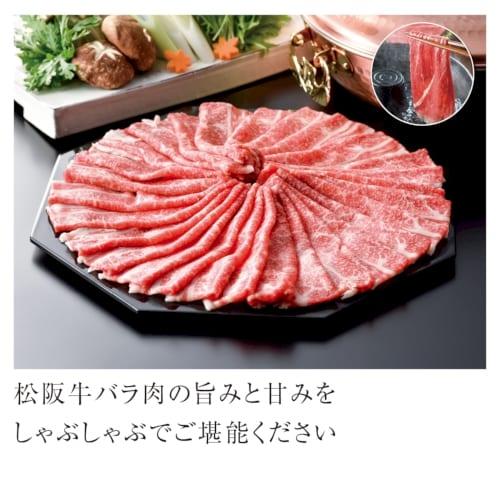 松阪牛 バラしゃぶしゃぶ400g【ブランド肉 輝コース2020】