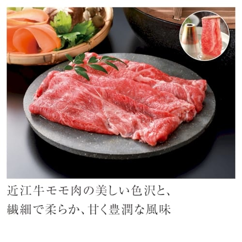 近江牛 しゃぶしゃぶ肉200g【ブランド肉 輝コース2020】