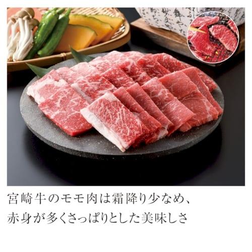 宮崎牛 もも焼肉300g【ブランド肉 輝コース2020】