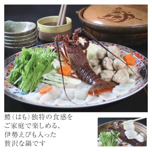 豪華!鱧と伊勢海老のお鍋【2020干支 子】
