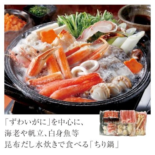 絶品!北海道の蟹ちり鍋【2020干支 子】