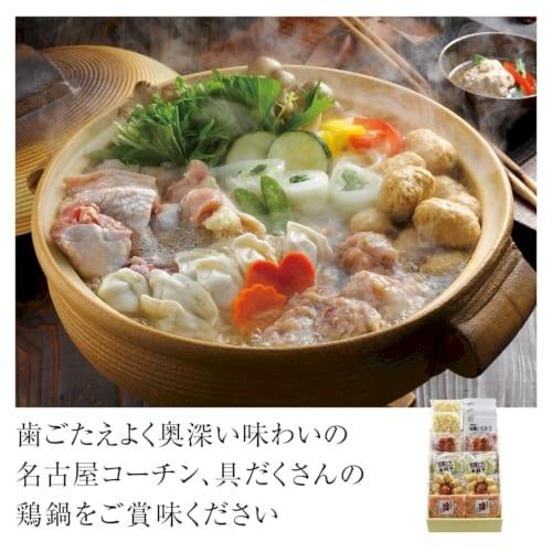 名古屋コーチン鶏鍋【2020干支 子】