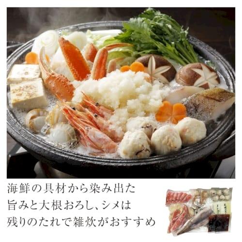 北海道 海鮮みぞれ鍋【2020干支 子】