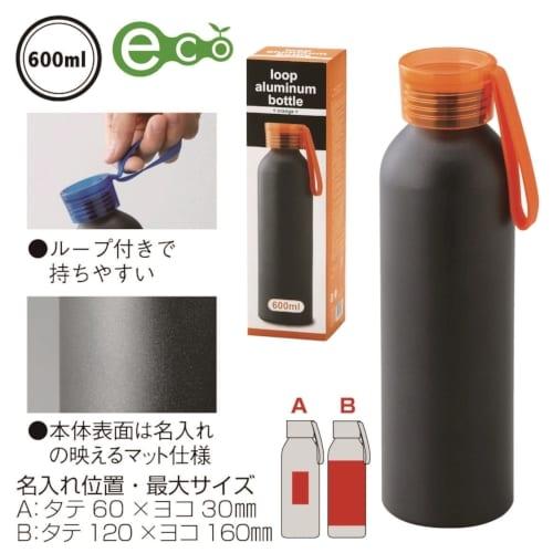 セルトナ・ループ付きアルミボトル(オレンジ)