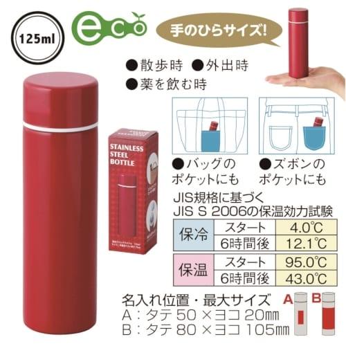 ポケットサイズ真空ステンレスボトル(レッド)