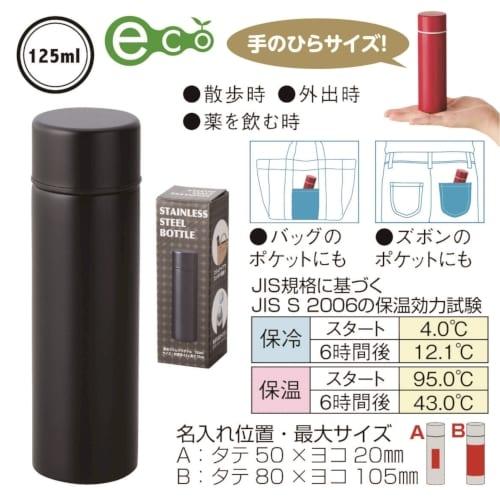 ポケットサイズ真空ステンレスボトル(ブラック)