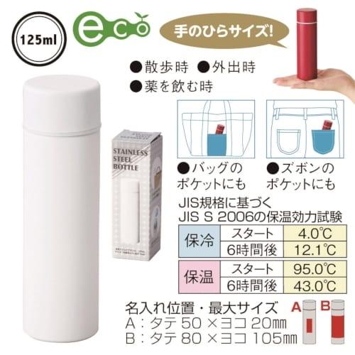 ポケットサイズ真空ステンレスボトル(ホワイト)