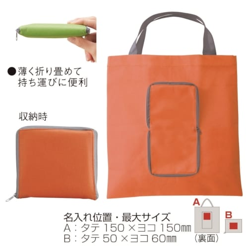 セルトナ・ポータブルフラットトート(オレンジ)