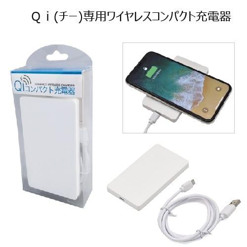 Qi(チー)専用ワイヤレスコンパクト充電器