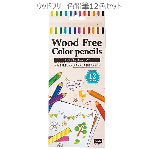ウッドフリー色鉛筆12色セット