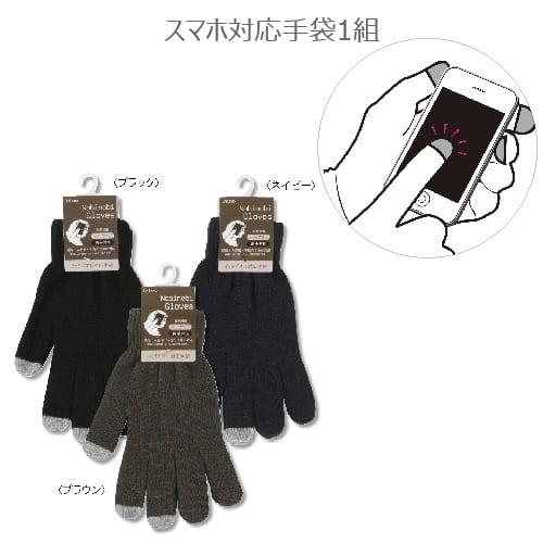 スマホ対応手袋1組
