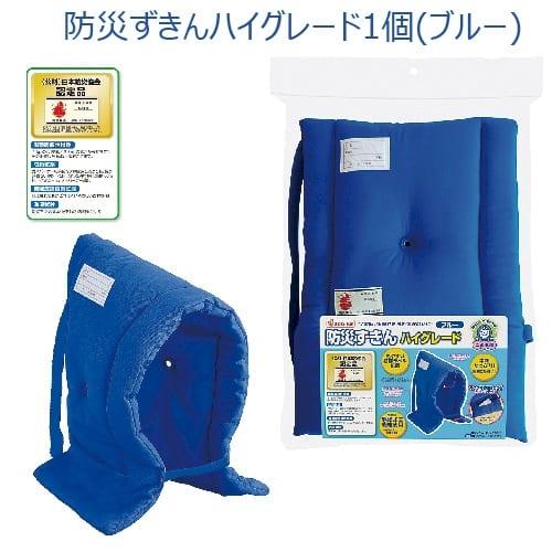 防災ずきんハイグレード1個(ブルー)