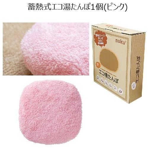 蓄熱式エコ湯たんぽ1個(ピンク)